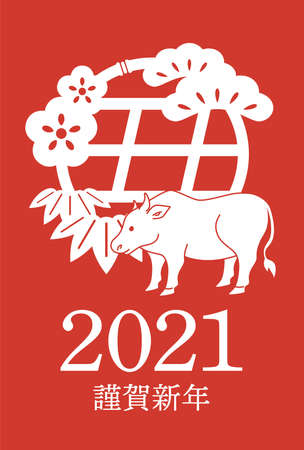 New year card for tha Year of the Ox in 2121.