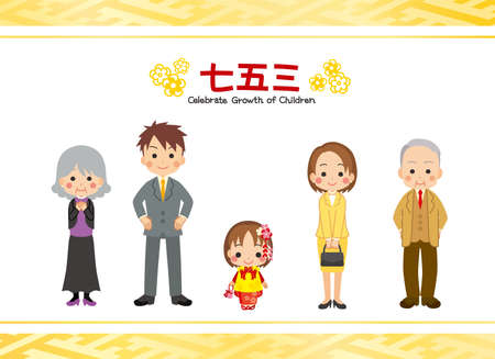 Illustration of a family dressed in ceremonial dress for the seven-five-three celebration.