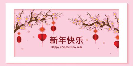 Happy new year pink greeting card with Cherry blossom background, Traditional asian decoration,Template Banner Chinese New Year flat design vector illustration.
