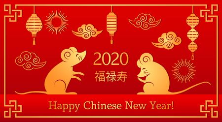 Happy chinese new year. the rat is a symbol of 2020 new year. banner poster, greeting cards. fireworks, rat, lantern. Vector illustration. Chinese inscription for happiness, prosperity, longevity Иллюстрация