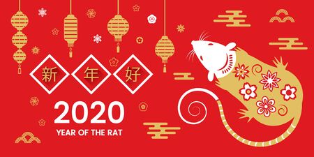 The white rat is a symbol of 2020, the Chinese New Year. Wish in Chinese - Happy New Year.