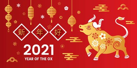 Happy Chinese New Year. The bull is a symbol of 2021, Chinese New Year. Banner template, poster, greeting cards. Chinese inscription for happiness, prosperity, longevity. Golden vector illustration.