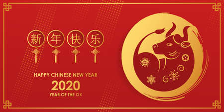 Chinese New Year 2021 year of the bull.Vector illustration  イラスト・ベクター素材