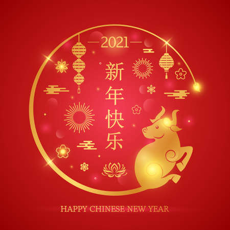 Happy Chinese New Year. white metal bull symbol of 2021, Chinese New Year. Template for banner, poster, greeting card. cut out of paper. translation from chinese - happy new year