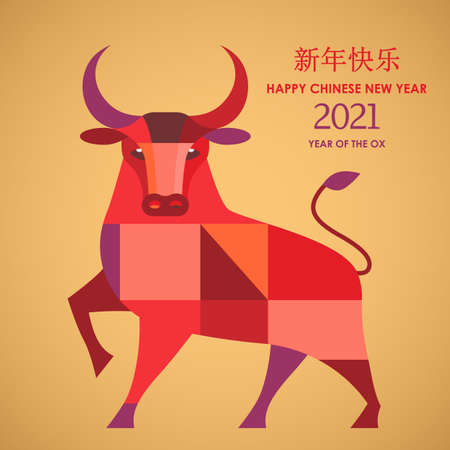 Happy Chinese New Year. white metal bull symbol of 2021, Chinese New Year. Ilustrace