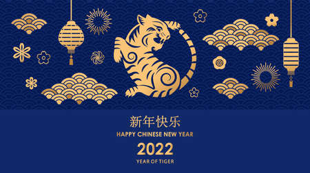 Happy Chinese New Year. tiger symbol of 2022, Chinese New Year. Template for banner, poster, greeting card. cut out of paper. translation from Chinese - Happy New Year Ilustracje wektorowe