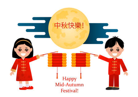 autumn festival greeting card. Chinese children holding lanterns against the backdrop of the moon. Chinese congratulations - Happy Mid-Autumn Festival. vector illustration Ilustracja