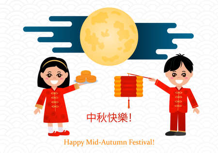 autumn festival greeting card. Chinese children hold lanterns and moon cakes against the background of the moon and clouds. Chinese Greetings - Mid-Autumn Festival. vector illustration