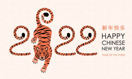 Chinese new year 2022 year of the tiger. Striped tiger and tiger numbers in retro style. greeting card over traditional asian background. (translation: Chinese New Year 2022, Year of the Tiger)