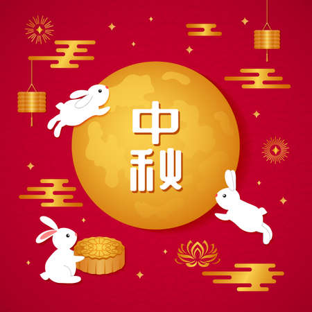 greeting card. Hares admire the full moon and treat each other to moon cake. Chinese translation text - Mid-Autumn Festival. vector illustration Ilustracja