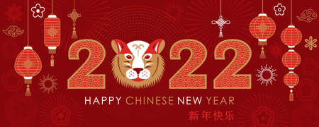 Happy Chinese New Year. tiger symbol of 2022. Template for banner, poster, greeting card. cut out of paper. translation from Chinese - Happy New Year Ilustração