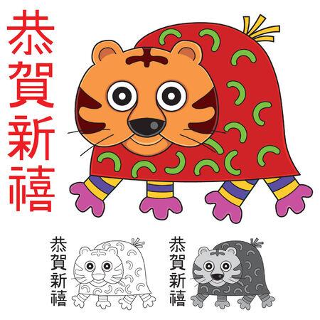 eastern zodiac: New Year tiger Illustration