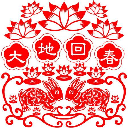 Chinese New Year rabbit Stock Vector - 8136949