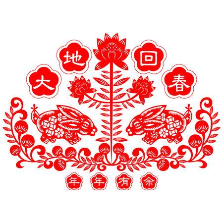 Chinese New Year rabbit Stock Vector - 8521571