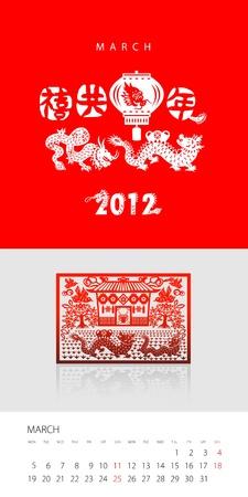 2012 calendar - March Vector