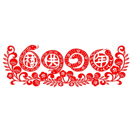 Chinese New Year Snake Stock Vector - 16795427