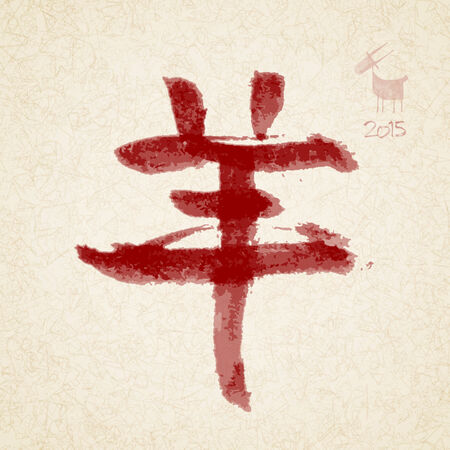 Year of the goat. Chinese calligraphy. Eps10. RGB. Transparency used. Global colors. Gradients used Vector