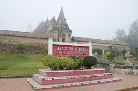 Wat Phra That Lampang Luang in fog photo