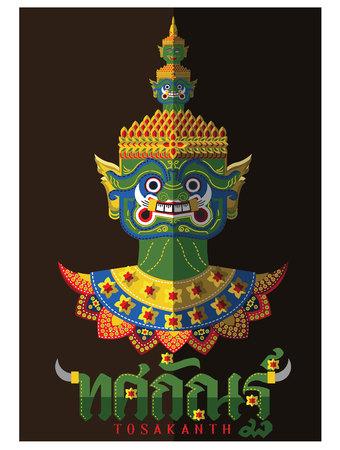 un personaje de la epopeya hindú Ramayana Ilustración de vector
