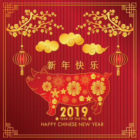 Year Of the pig - 2019 chinese new year vector illustration pig and text design, with golden and red color. Archivio Fotografico - 118389232