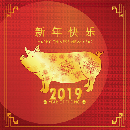Year Of the pig - 2019 chinese new year vector illustration pig and text design, with golden and red color. Figure, brochure. Promotional poster for sell products Archivio Fotografico - 125942404