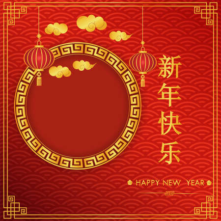 Red Gold vector patterns. Chinese frame On Chinese style pattern background For the design of the Chinese New Year. Chinese characters mean Happy New Year, Wealthy, Zodiac. The classic retro pattern.
