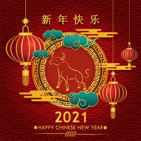 Happy Chinese New Year 2021 year of the cow. Chinese characters mean Happy New Year, wealthy, Zodiac sign for greetings card, flyers, invitation, posters, brochure, banners, calendar.
