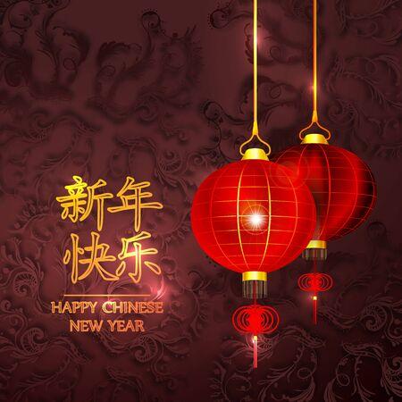 year: Postcard Chinese New Year Lantern Chinese New Year