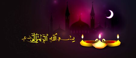 Culture religion Islam, eastern tradition. Ramadan holiday. Background vector. 向量圖像