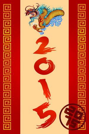 money reward envelope chinese style for chinese new year 2015. Vector
