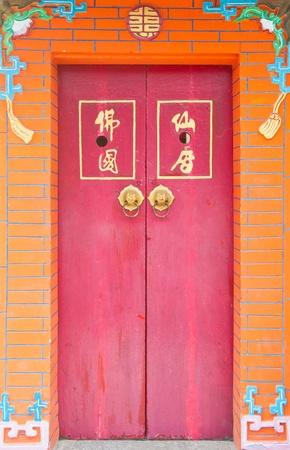 The red door style Chinese photo