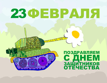 defender: February 23, Defender of the fatherland.   Postcard greetings. Tank and flovers