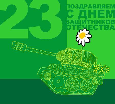 23: February 23,  Postcard greetings. Defender of the fatherland. Tank Illustration