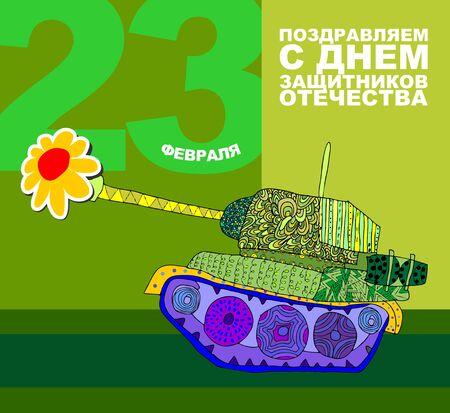 defender: February 23,  Postcard greetings. Defender of the fatherland. Tank Illustration