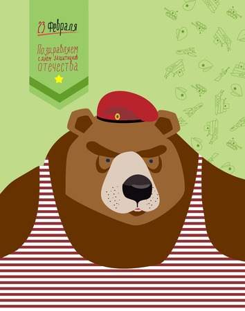 23 February. Bear with Cap. The vintage backgrounds. text in Russian: 23 February. Congratulations To. Day of defenders of the fatherland . Postcard, poster for the holiday. Vector