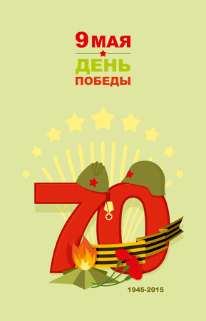 Victory Day card. 9 May. Salute. Congratulation card. Ribbon of Saint George, the eternal fire, carnations, Cap, helmet. Vector