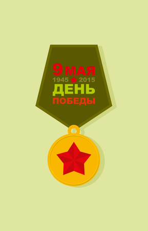 70 years: 9 May. Victory day. Order of victory. Medal for bravery. Translation: \on May 9. Victory day. \ 1945-2015. 70 years of victory