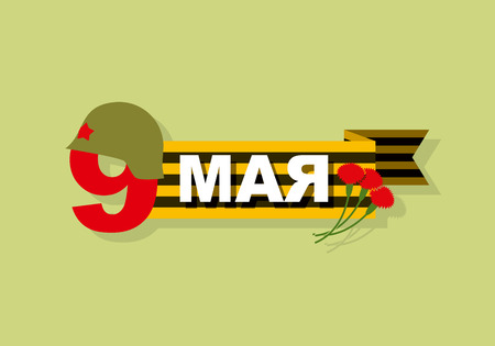 saint george: 9 May. Salute. Ribbon of Saint George, a Carnation. Banner of victory day Illustration