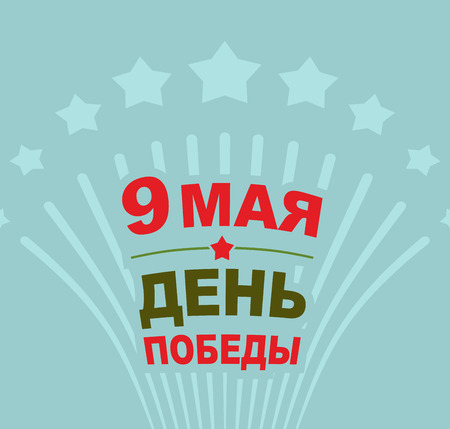 ed: Victory Day may 9. Salute. Vector illustration