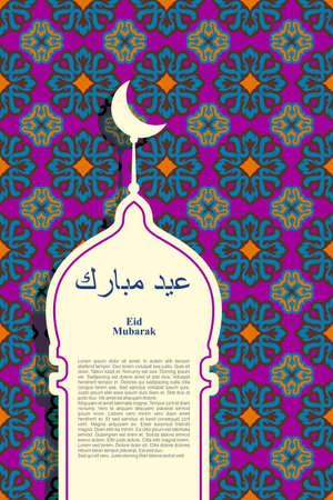 ramzan: Eid Mubarakr. Holiday Ramadan Kareem. Islamic pattern with mosque. Greeting card text islam east style with text