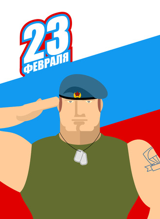 fatigues: 23 February. Day of defenders of  fatherland. flag of Russia. Patriotic holiday in Russia. Soldiers in green fatigues and blue beret. Russian Military. Text in Russian: 23 February. Greeting card.