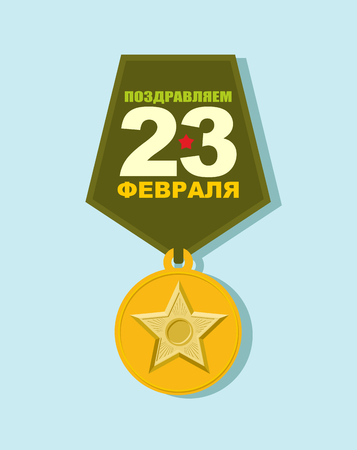 defenders: Medal on 23 February. Order of star. Military award for defenders of fatherland day in Russia. Patriotic celebration of armed forces. Phrase in Russian: congratulations. 23 February.