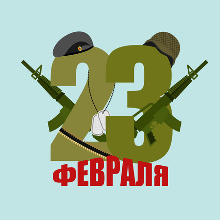 military beret: 23 February. Military Accessories: black beret. Cap marine. Military helmet. Tape with bullets. Cartridge belt and soldier stashes on chain. Army badge. Day of defenders of   fatherland. Russian national holiday. Text translation in russian: 23 February.