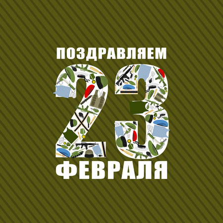 23 February. Day of defenders of fatherland. Patriotic holiday in Russia. Figures from military Accessories: green beret and automatic gun. Tank and body armor. grenade and Maroon beret. Objects for army. Text translation in Russian: Congratulations. 23 F