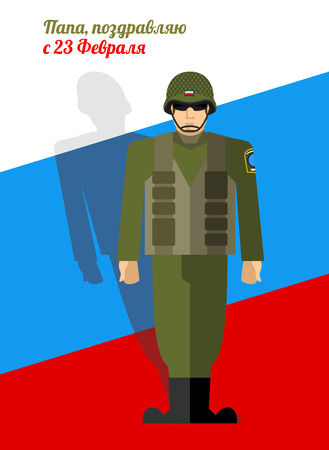 fatigues: 23 February. Daddy Congrats to 23 February. Greeting card. Day of defenders of fatherland.  flag of Russia. Patriotic holiday in Russia. Soldiers in uniform. Military protective helmet and body armor. Text in Russian: dad, congratulations on 23 February.