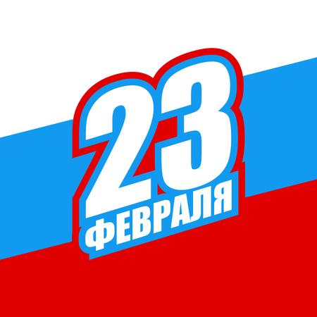 23 de febrero. Icono para el día de fiesta militar rusa. bandera de Rusia. Día de los defensores de la patria. Tarjeta de felicitación. Tradicional fiesta nacional la fuerza armada en Rusia. La traducción del texto en ruso: 23 de febrero