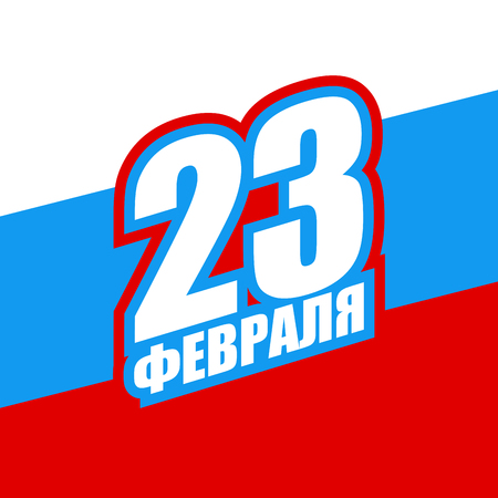 23 February. icon for Russian military holiday. flag of Russia. Day of defenders of fatherland. Greeting card. Traditional national holiday armed force in Russia. Text translation in Russian: February 23