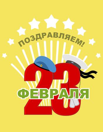 2 月 23 日。数字は、soldatskimi キャップと装飾されています。青いベレー帽と船乗りのキャップ。軍事のヘッドドレス。黄色の背景に Ssalute。ロシアの