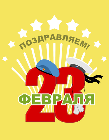 military beret: 23 February. Figures are decorated with soldatskimi caps. Blue beret and sailors Cap. Military headdress. Ssalute on yellow background. icon for  Russian national holiday. Patriotic holiday. Text in russian: congratulations. 23 February. Illustration