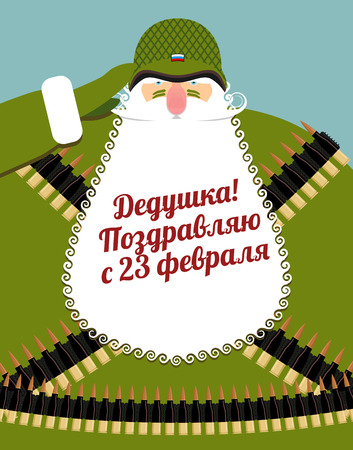 congratulate: Grandpa! I congratulate you on 23 February. Holiday card for 23 February. Old man with  large beard in uniform. Protective soldiers helmet. Veteran with Cartridge belt. Fun card for patriotic holiday in Russia. Text in Russian: Grandpa! I congratulate you
